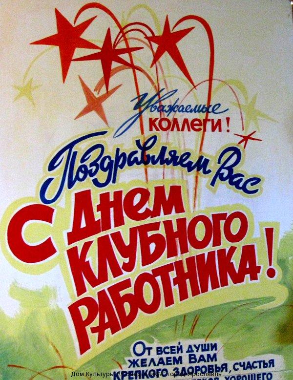 """14 октября в Ярославле отметят """"День клубного работника""""."""